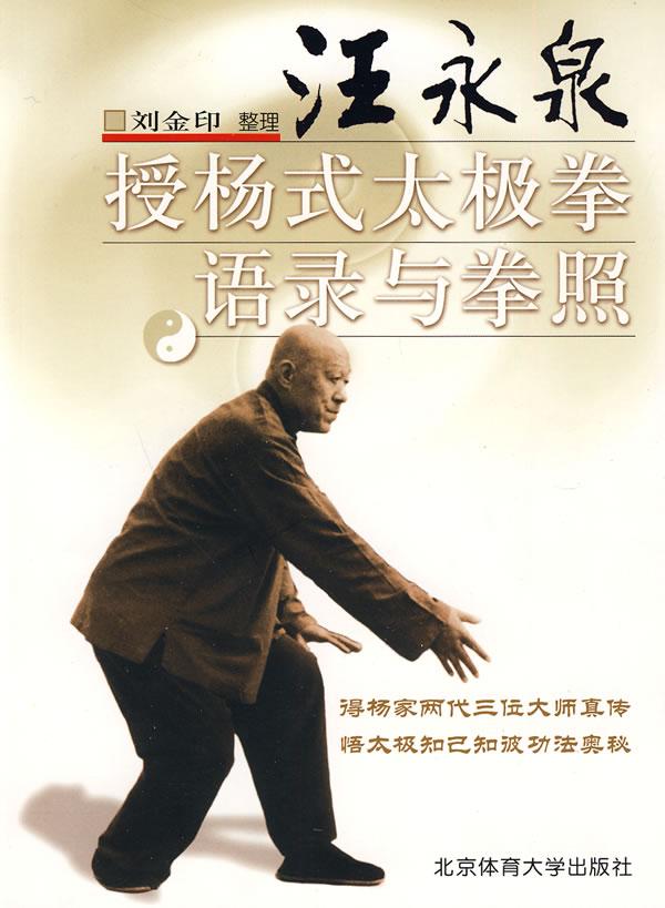 汪永泉授杨式太极拳语录及拳照图片