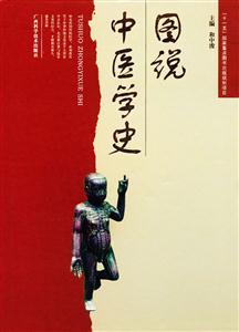 图说中医学史