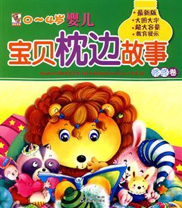 咚咚卷-0-4岁婴儿宝贝枕边故事-最新版