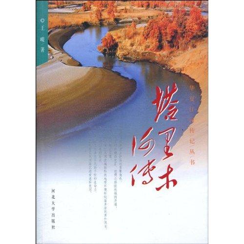 华夏江河传记丛书:塔里木河传