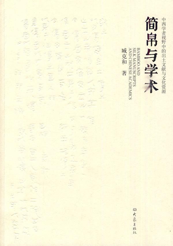 简帛与学术--中西学者视野中的出土文献与文化资源