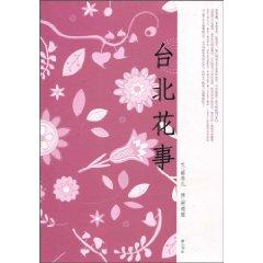 台北花事/一个植物爱好者的独自私语