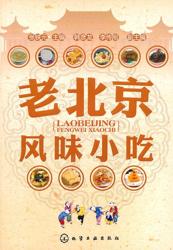 老北京风味小吃