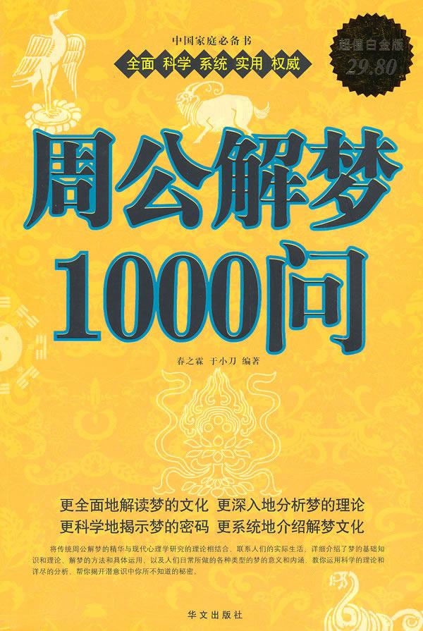 周公解梦1000问-超值白金版图片