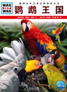 鹦鹉王国-德国少年儿童百科知识全书