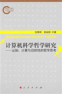 计算机科学哲学研究-认知.计算与目的性的哲学思考