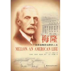 梅隆-一个美国金融政治家的人生