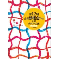 纸质书 下-第12届全国新概念作文大赛获奖作品选