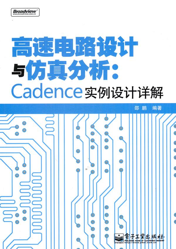 高速电路设计与仿真分析:cadence实例设计详解图片