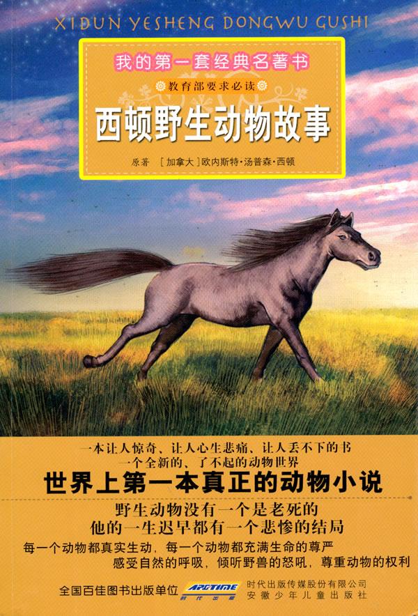 西顿野生动物故事-我的第一套经典名著书图片