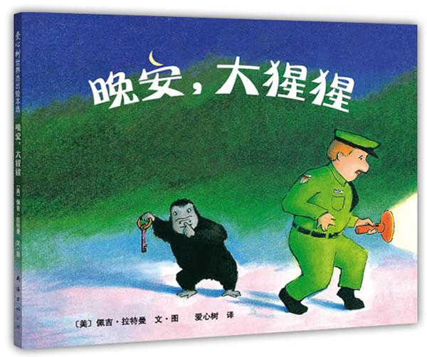 爱心树世界杰出绘本选 晚安,大猩猩