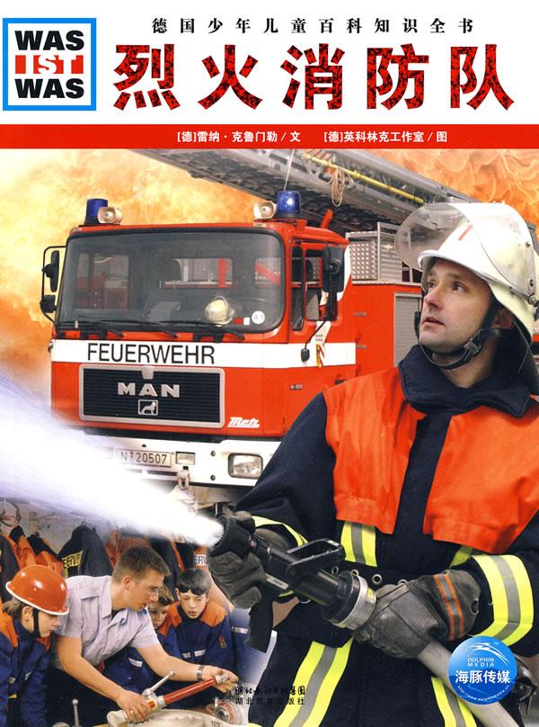 什么是什么 12 烈火消防队