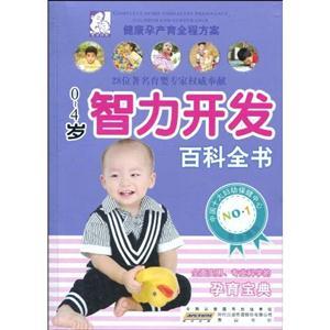 0~4岁智力开发百科全书