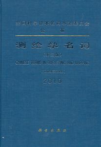 2010-测绘学名词-(第三版)