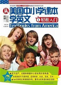 从美国中小学课本学英文1-轻松入门(赠CD)