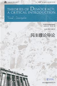 民主理论导论-西方民主理论书系