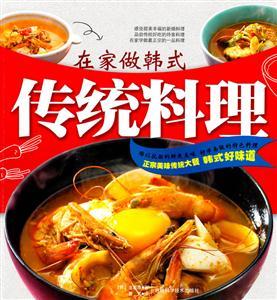 在家做韩式传统料理
