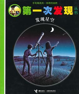 第一次发现 手电筒系列 发现星空