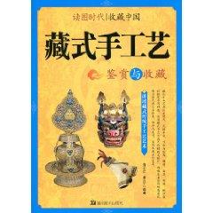 藏式手工艺鉴赏与收藏