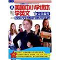 从美国中小学课本学英文2-完美提升(赠CD)