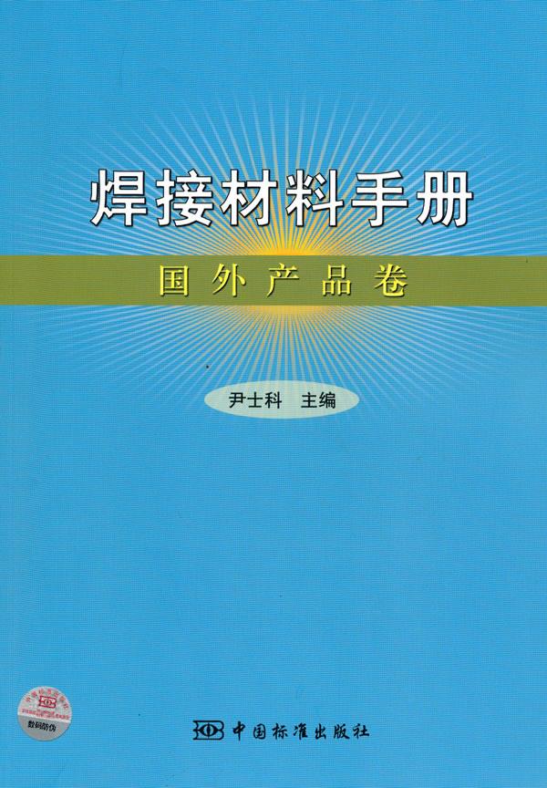 国外产品卷 焊接材料手册
