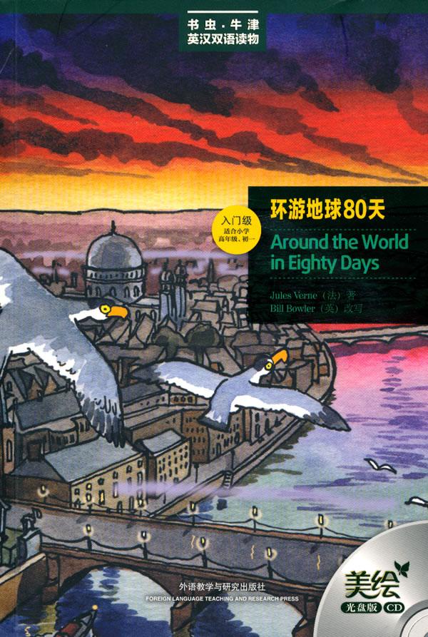 环游地球80天 书虫美绘光盘版 入门级