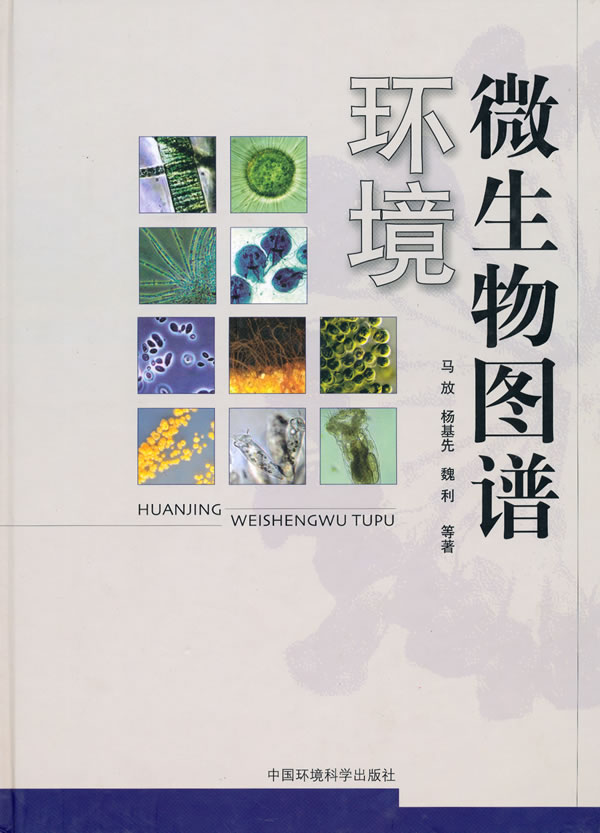 环境微生物图谱[马放等][pdf]