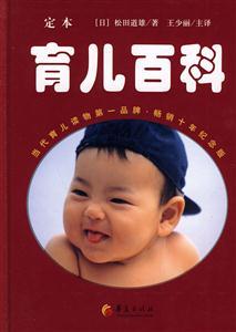 定本.育兒百科-暢銷十年紀念版