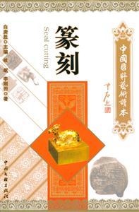 中国国粹艺术读本 篆刻