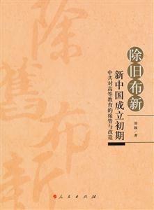 除旧布新-新中国成立初期中共对高等教育的接管与改造