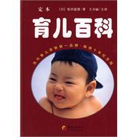 定本.育儿百科-畅销十年纪念版