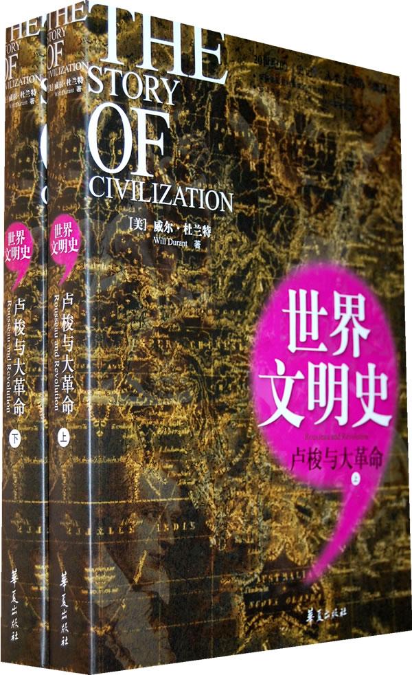 世界文明史:卢梭与大革命-上下册