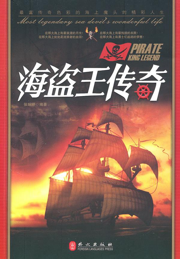海盗王传奇