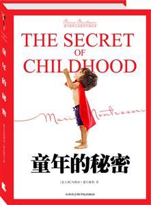 蒙台梭利-童年的秘密