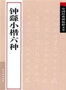 钟繇小楷六种-中国经典碑帖释文本