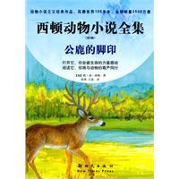 公鹿的脚印-西顿动物小说全集-第2版