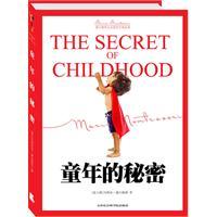 蒙�_梭利-童年的秘密