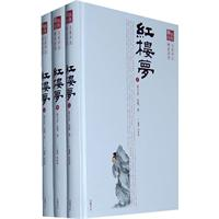 红楼梦-(全三册)