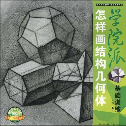 怎样画结构几何体-学院派基础训练图片