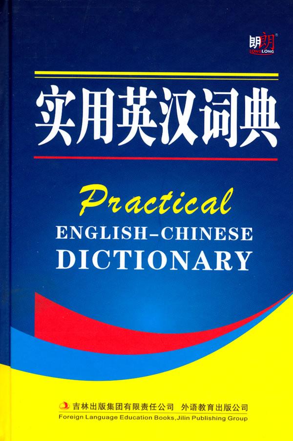 牛津词典封面矢量图