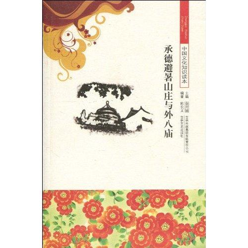 承德避暑山庄与外八庙 中国文化知识读本