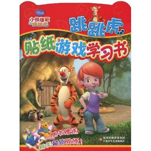 跳跳虎贴纸游戏学习书 小熊维尼与跳跳虎