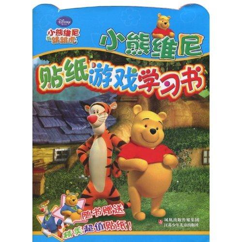 小熊维尼贴纸游戏学习书 小熊维尼与跳跳虎