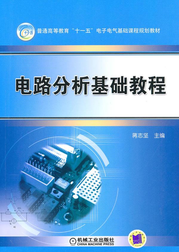 电路分析基础教程图片