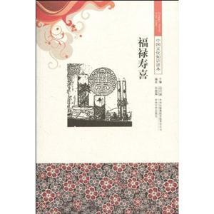 福禄寿喜-中国文化知识读本
