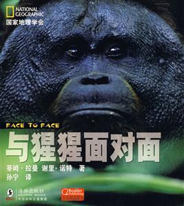 与猩猩面对面