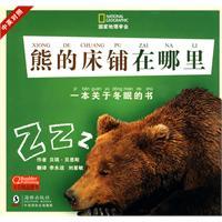 熊的床铺在哪里-中英对照
