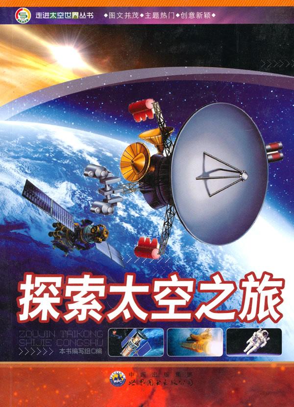 走进太空世界丛书---探索太空之旅