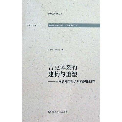 古史体系的建构与重塑-古史分期与社会形态理论研究