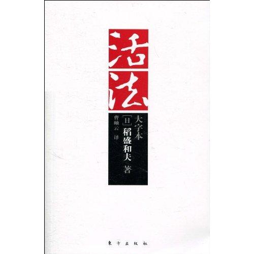 活法-大字本
